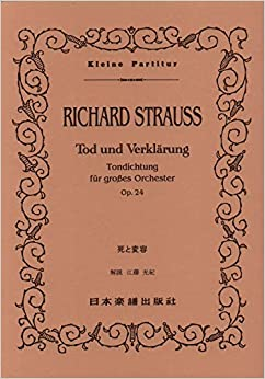 No.392 リヒャルトシュトラウス/死と変容 Op.24 (Kleine Partitur)