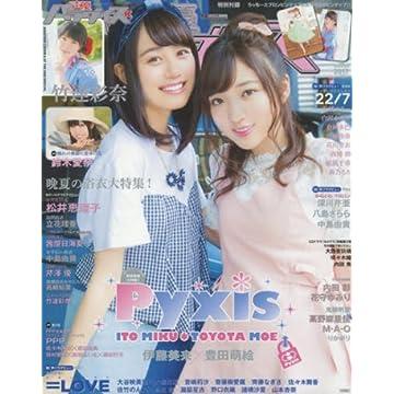 声優パラダイスR vol.20