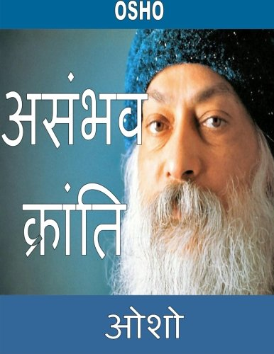 Osho: Asambhav Kranti in Hindi (Hindi Edition)