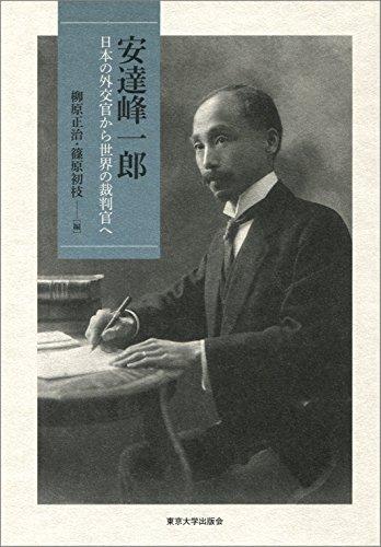 安達峰一郎: 日本の外交官から世界の裁判官へ