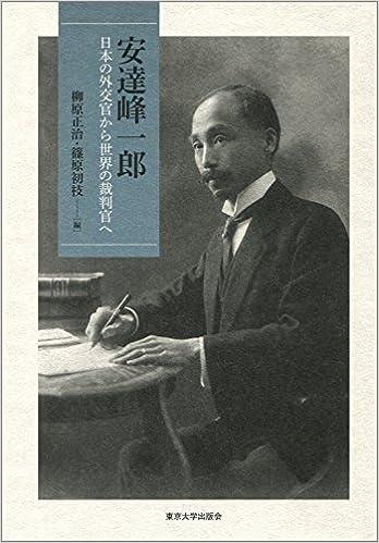 安達峰一郎: 日本の外交官から世...