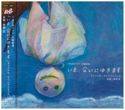 IMA AINI YUKIMASU(TV DRAMA) by SONY MUSIC ENTERTAINMENT JAPAN