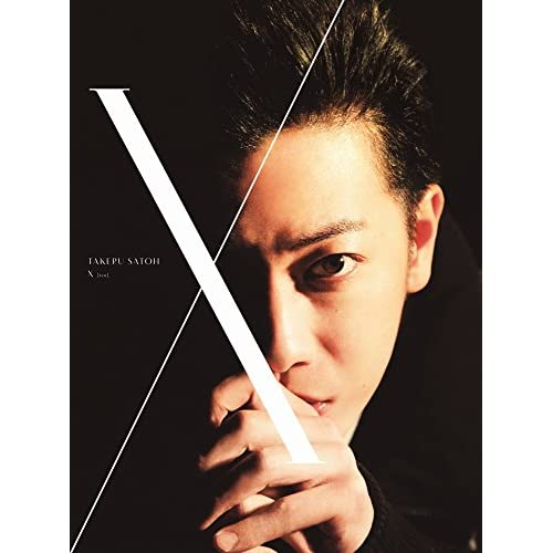 佐藤健 X (ten) 表紙画像