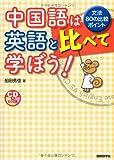 中国語は英語と比べて学ぼう!―文法80の比較ポイント (CDブック)