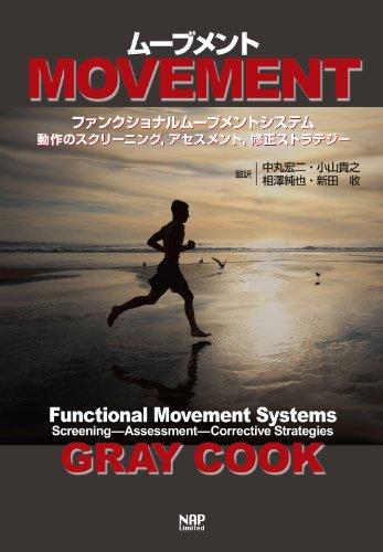 ムーブメントーファンクショナルムーブメントシステム:動作のスクリーニング,アセスメント,修正ストラテジー