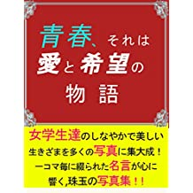 seisyunsorehaaitokibounomonogatari (Japanese Edition)
