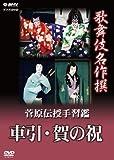 Kabuki - Kabuki Meisaku Sen Sugawara Denjyu Tenarai Kagami Kurumabiki Ga No Iwai [Japan DVD] NSDS-18390