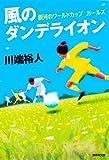 風のダンデライオン 銀河のワールドカップ ガールズ (銀河のワールドカップ) (集英社文庫)