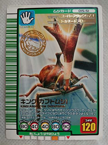 ムシキング 甲虫王者ムシキング ムシカード 015-SI キングカブトムシ