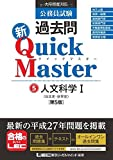 公務員試験 過去問新クイックマスター 人文科学I(日本史・世界史) <第5版>