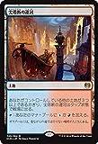 マジック・ザ・ギャザリング 尖塔断の運河(レア) / カラデシュ(日本語版)シングルカード KLD-249-R