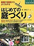 はじめての庭づくり [基礎の基礎からよくわかる] (ナツメ社のGarden Books)