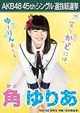 【角ゆりあ】 公式生写真 AKB48 翼はいらない 劇場盤特典
