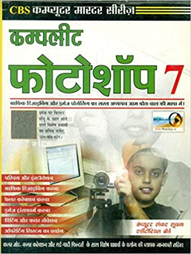 Buy Complete Photoshop 7 With Cd In Hindi Book Online At Low