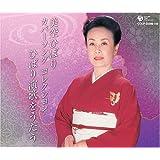 カバーソング・コレクション~ひばり演歌をうたう (2CD)