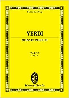 オイレンブルクスコア ヴェルディ レクイエム(死者のためのミサ曲) (オイレンブルク・スコア)
