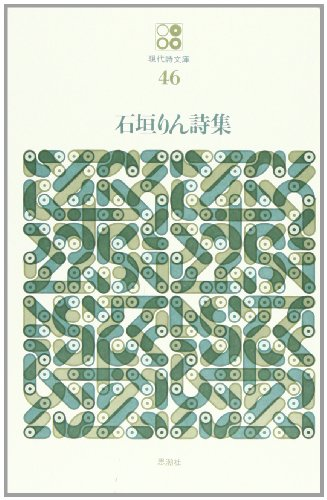 石垣りん詩集 (現代詩文庫 第 1期46)