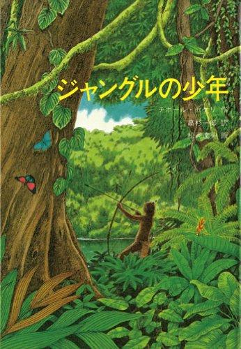 ジャングルの少年 (世界傑作童話シリ−ズ)