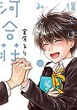 僕らはみんな河合荘(10): YKコミックス