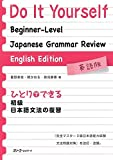 img - for Do It Yourself Beginner-Level Japanese Grammar Review (English Edition) book / textbook / text book