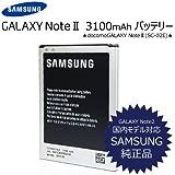Samsung docomo GALAXY Note2(SC-02E) 【3100mAh単品】SAMSUNG純正品