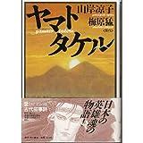 Yamato Takeru (1987) ISBN: 4048520865 [Japanese Import]