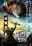 [DVD]猿の惑星:新世紀(ライジング) 2枚組ブルーレイ&DVD (初回生産限定) [Blu-ray]