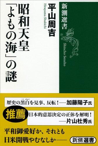 昭和天皇 「よもの海」の謎 (新潮選書)
