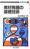 教材発掘の基礎技術 (教育新書)
