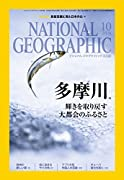 NATIONAL GEOGRAPHIC (ナショナル ジオグラフィック) 日本版 2016年 10月号 [雑誌]