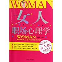 女人職場心理學