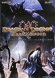 ドラゴンズドグマ:ダークアリズン オフィシャルエキスパートガイド (カプコンオフィシャルブックス)