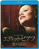 エディット・ピアフ~愛の讃歌~ [Blu-ray]