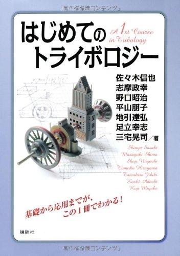 はじめてのトライボロジー (KS理工学専門書)