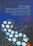"""Fundamentals of computer modeling of nanosystems Textbook - (""""textbooks for high schools. Special literature"""") / Osnovy kompyuternogo modelirovaniya nanosistem Uchebnoe posobie - (""""Uchebniki dlya vuzov. Spetsialnaya literatura"""")"""