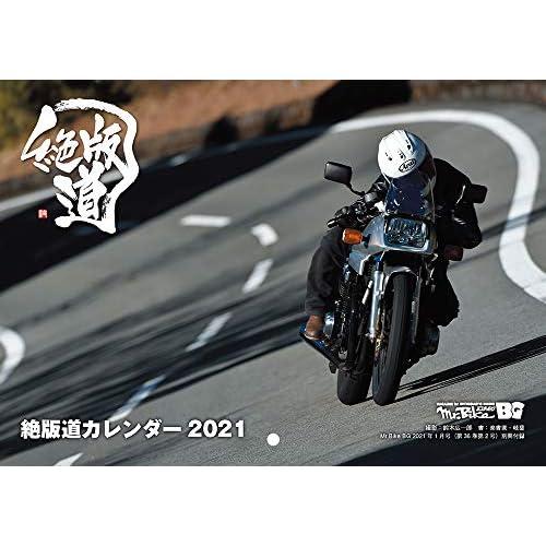 Mr.Bike BG 2021年1月号 付録