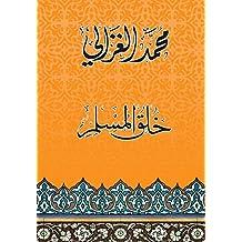 خلق المسلم (Arabic Edition)