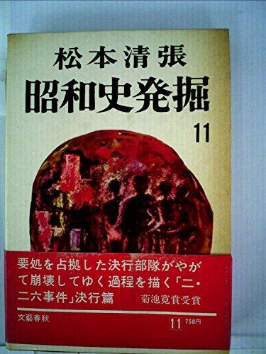 昭和史発掘〈11〉二・二六事件 (1971年)