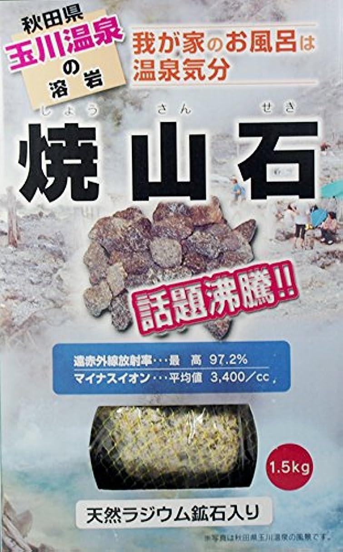同一性周辺原点【秋田玉川温泉湧出の核、焼山の溶岩】焼山石1.5kg(国産ラジウム鉱石混入)【お風呂でポカポカに】