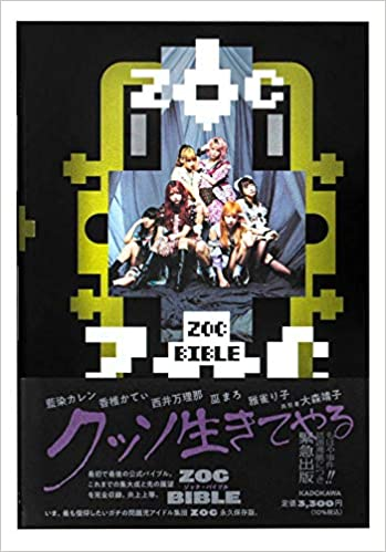 【Amazon.co.jp 限定】ZOC BIBLE(特典:生写真1枚(全6種類)ランダム封入)