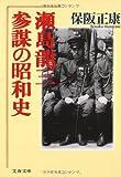 瀬島龍三―参謀の昭和史 (文春文庫)