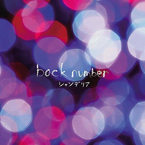 back number / シャンデリア[通常盤]