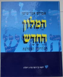 Hamilon Hachadash 5 Vol. Hebrew