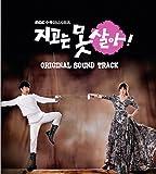 [CD]負けたくない! / 韓国ドラマOST (MBC)(韓国盤)