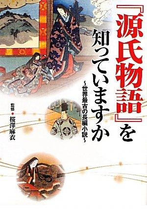 『源氏物語』を知っていますか (ワニ文庫)