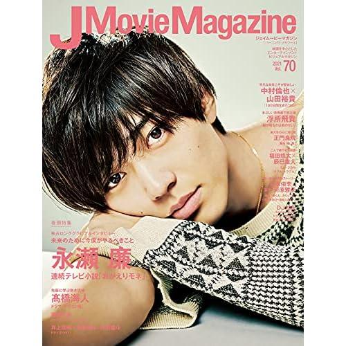 J Movie Magazine Vol.70 表紙画像