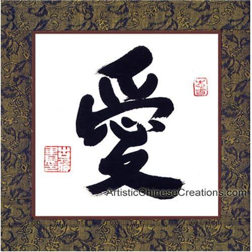 chinese calligraphy love art amazoncom