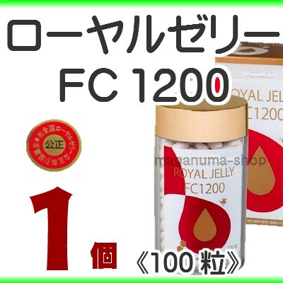 ローヤルゼリーFC-1200 100粒 B01LL0R1EK