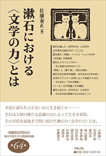 漱石における〈文学の力〉とは: 梅光学院大学公開講座論集64 (笠間ライブラリー梅光学院大学公開講座論集)