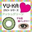 YU-KA レンズ 2カラーシリーズ アッシュグリーン 度なし 14.0mm 1ヵ月使用 2枚入り